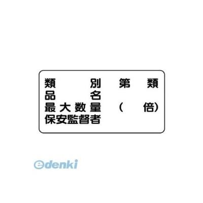 ユニット  82854  危険物標識【横型】類別・品名最大数量 鉄板【明治山】・300X600