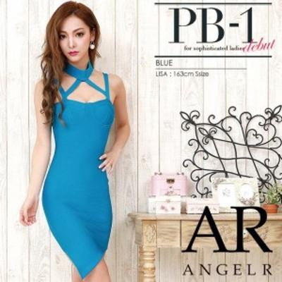 AngelR ドレス エンジェルアール キャバドレス ナイトドレス ワンピース ブルー 青 9号 M 8904-AR クラブ スナック キャバクラ パーティ