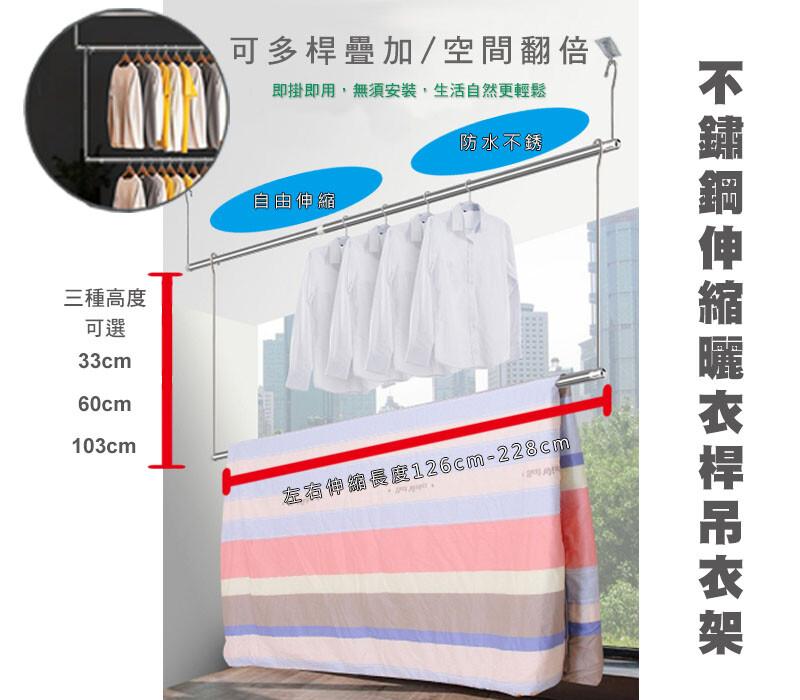 不鏽鋼伸縮曬衣桿吊衣架/60cm高度曬衣桿
