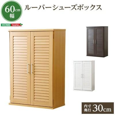 通気性抜群 ルーバー式シューズボックス 幅60cm・単品 (下駄箱・玄関収納)