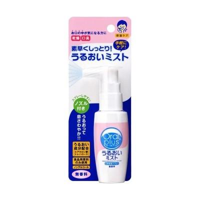 オーラルプラス 口腔用スプレー うるおいミスト 無香料 ( 50ml )/ オーラルプラス