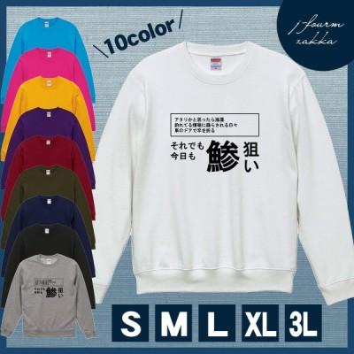 スウェット 鯵 トレーナー レディース メンズ シンプル 送料無料 おもしろ 面白 長袖 暖かい トップス プルオーバー カジュアル シャツ