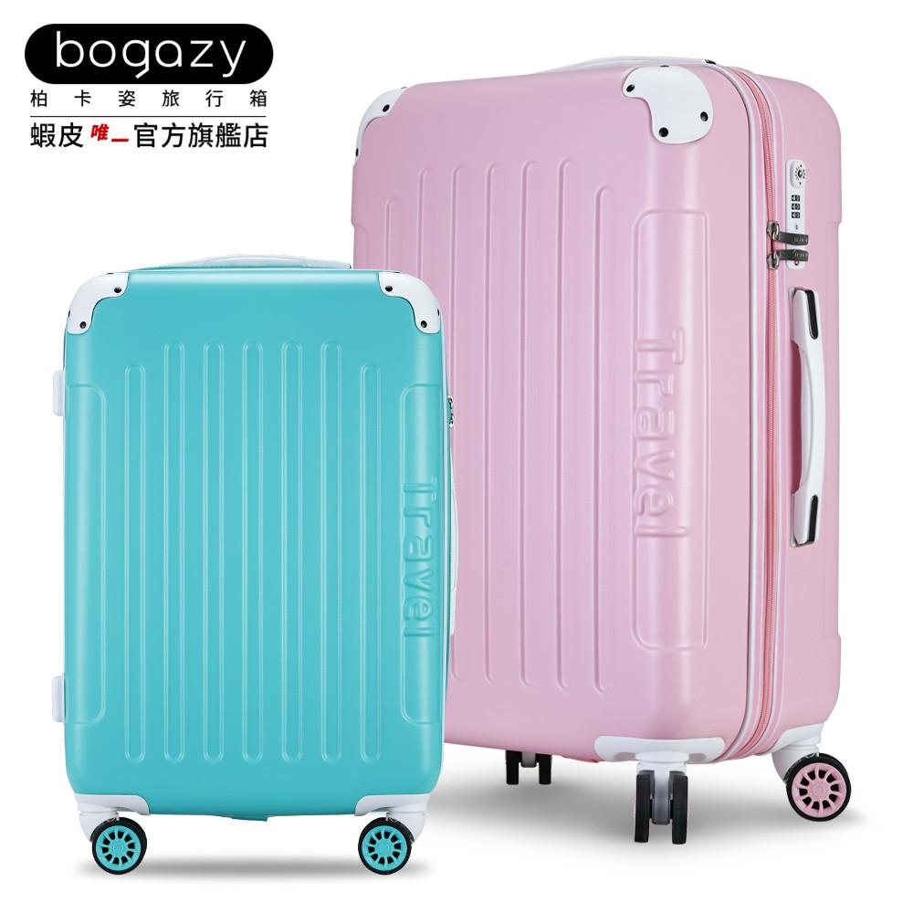 《Bogazy》蜜糖甜心 繽紛色彩密碼鎖行李箱