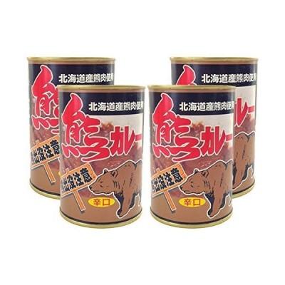 熊カレー×4個(辛口)北海道産熊肉使用 クマのジビエ 貴重なクマ肉(鳥獣くま肉)ご当地缶詰(熊出没注意)ご当地カレー レトルトカレー