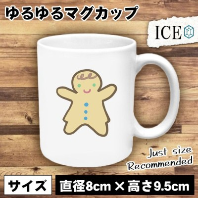 ジンジャークッキー 女性 おもしろ マグカップ コップ 陶器 可愛い かわいい 白 シンプル かわいい カッコイイ シュール 面白い ジョーク ゆるい プレゼント プ