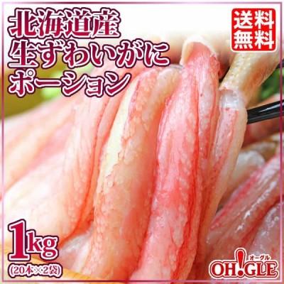 かに カニ 蟹 生 ずわいがに ポーション 1kg (20本 x 2袋) 蟹 足 脚 グルメ ギフト 送料無料 お誕生日祝 御礼