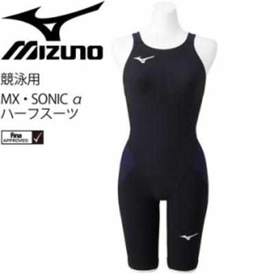 競泳 競技水着 FINA承認 水泳 レディース 一般 女子 ミズノ MIZUNO MX・SONIC α ハーフスーツ/スイムウェア 女性 レーシング スイムスー