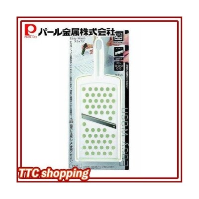 パール金属 Easy Wash 食洗機対応 スライサー おろし器 【日本製】 C-8640