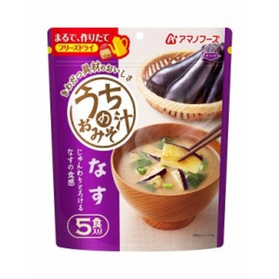 天野うちのおみそ汁なす5食44.5gまとめ買い(×6) 4971334208737(tc)