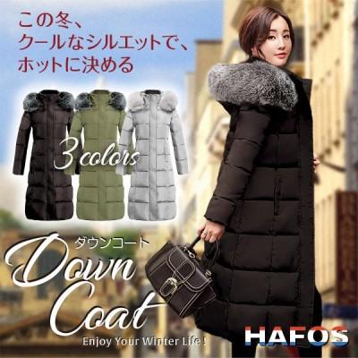 【HAFOS(ハフォス)】コート ダウンコート レディース 厚手コート シンプル 冬 アウター 軽量 ロングコート ライトダウン 着痩せ 中綿 フード付き 3色