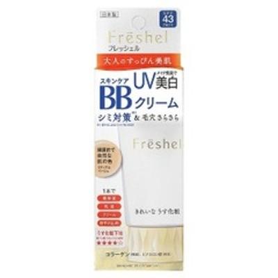 カネボウコスメット Freshel(フレッシェル)スキンケアBBクリーム(UV)MB 50g FRSBBVMB