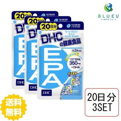 お試しDHC EPA 20日分(60粒) ×3セット