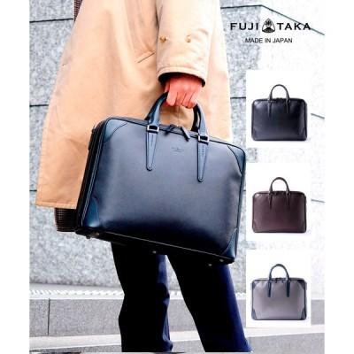 FUJITAKA レザービジネスバッグ A4 (ジェードレザーII ) ≪セットアップ対応 出張 通勤鞄 ブリーフバッグ 社会人 営業 本革 プレゼント ギフト 男性≫