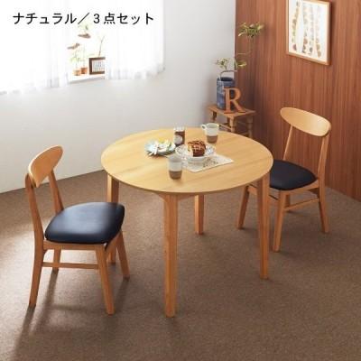 ダイニングテーブルセット ダイニングテーブル セット おしゃれ コンパクト円形ダイニングセット ナチュラル