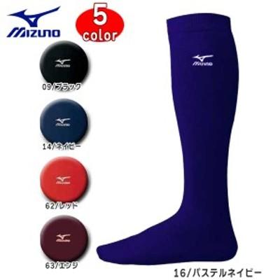 野球 MIZUNO【ミズノ】3足組カラーソックス 21-24cm カラー5色展開