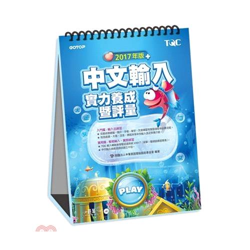 《碁峰資訊》中文輸入實力養成暨評量(2017年版)[79折]