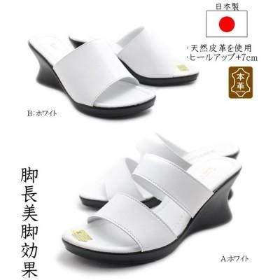 脚長美脚効果 日本製天然皮革 ウエッジミュール 厚底ミュール オフィス履き