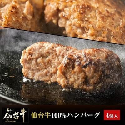 仙台牛ハンバーグ 120g×4個セット A5 B5 仙台牛100% ギフト プレゼント 化粧箱入り