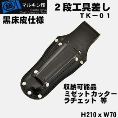 マルキン印 TK-1黒皮 工具差し2段工具差しラチェット・カッター・レンチなどの工具収