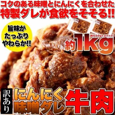 【訳あり】【3個セット合計3kg】【メーカー直送品】にんにく味噌ダレ牛肉1kg(約500g×2パック×3個セット)[A冷凍]