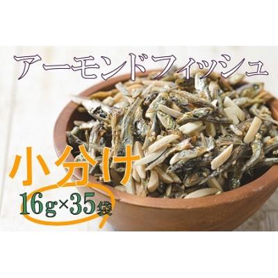 手軽に健康習慣 小分けのアーモンドフィッシュ カシューナッツ入り 560g(16g×35袋) H059-037