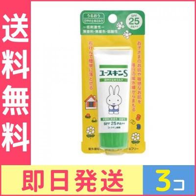 ユースキンS UVミルク 40g 3個セット 4987353015621≪定型外郵便での東京地域からの発送、最短で翌日到着!ポスト投函のため不在時でも受け取れますが、箱つぶれはご了承ください。≫