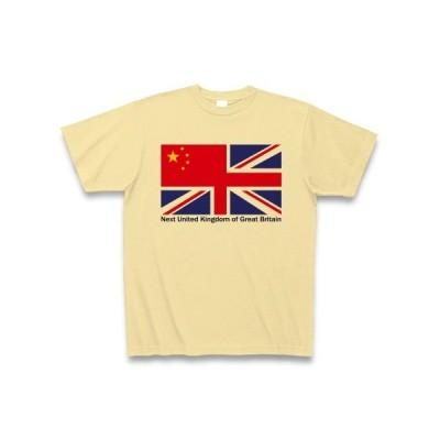 イギリスの未来予想図 Tシャツ(ナチュラル)