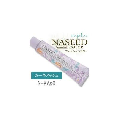 ナプラ ナシードカラー ファッションシェード N-KAs6 カーキアッシュ 第1剤 80g