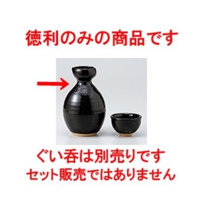 酒器 和食器 / 油滴天目 徳利 寸法:8.6 x 13.3cm ・ 300cc