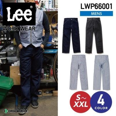 Lee メンズペインターパンツ LWP66001【ボンマックス】秋冬 年間 ズボン 作業服 作業着 制服