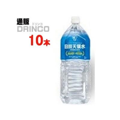 水 日田天領水 2L ペットボトル 10 本 ( 10 本 × 1 ケース ) 日田天領水