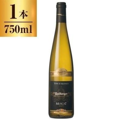 アルザス ワイン <マスカット> 750ml