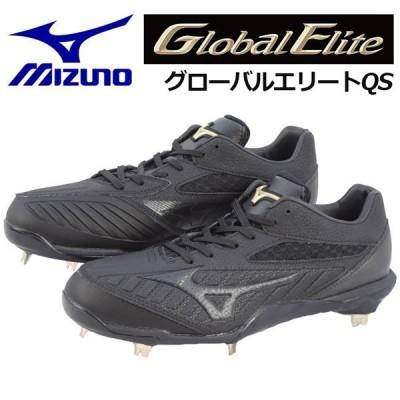 ミズノ MIZUNO グローバルエリート GLOBAL ELITE グローバルエリートQS  野球用スパイクシューズ 11GM191100 樹脂底スパイク 金具固定式