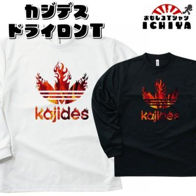 【おもしろTシャツ ロンT】KAJIDES(火事です)吸水速乾ドライ長袖Tシャツ【カジデス パロディTシャツ S M L LL 】