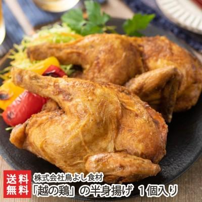 「越の鶏」の半身揚げ 1個入り/株式会社鳥よし食材/送料無料