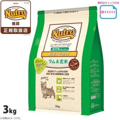 店内ポイント最大24倍!ニュートロ ナチュラルチョイス ラム&玄米 超小型犬〜小型犬用 成犬用 3kg