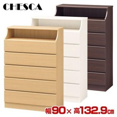 チェスト 引出収納 チェスカ 幅90×高132.9cm CSC-1390H CHESCA たんす タンス 衣類収納 洋服たんす