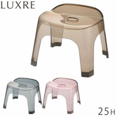 お風呂 椅子 バスチェアー 風呂椅子 おしゃれ 25cm LUXRE リュクレ 腰かけ 25H 風呂イス 風呂 椅子 透明 4