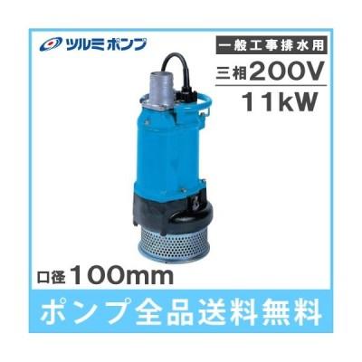 ツルミ 水中ポンプ 一般工事用 排水ポンプ KTZ411 100mm 200V 4インチ 災害 溜水