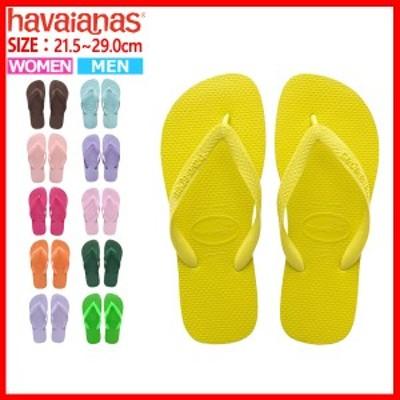 ^ハワイアナス havaianas サンダル TOP メンズ レディース ビーチサンダル (ゆうパケット送料無料)[郵3] 【hav8-5】^