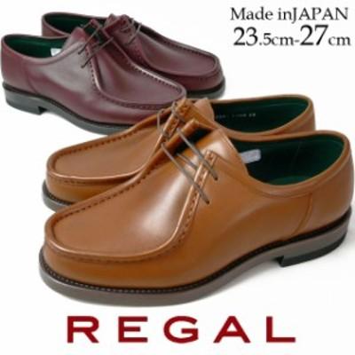送料無料 メンズ ローファー リーガル REGAL 51UR カジュアルシューズ 革靴 2アイレット イングリッシュモカ メイドインジャパン 日本製