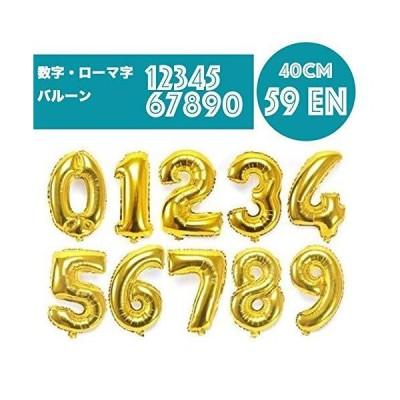 可愛い虹色 数字 バルーン 特大 誕生日 カラフル グラデーション ナンバーバルーン 風船 (数字-9, 約40cm-ゴールド)