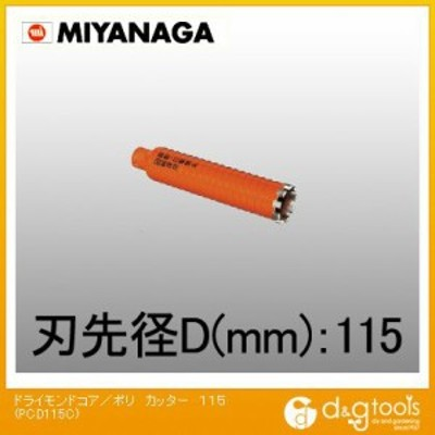 ミヤナガ 乾式ドライモンドコアドリル/ポリカッター PCD115C