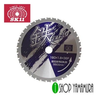 SK11 鉄TETSU 鉄切チップソー 180X1.8X36P