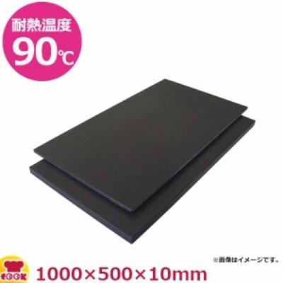 天領まな板 ハイコントラストまな板 K10D-10 1000×500×10mm(送料無料、代引不可)