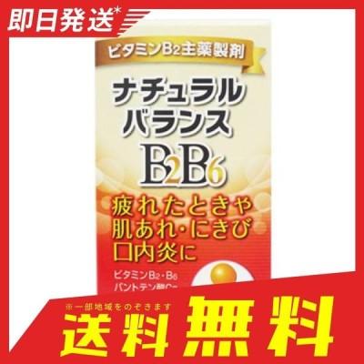 ナチュラルバランスBB 250錠 (1個)  第3類医薬品