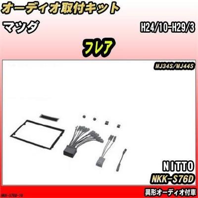 オーディオ取付キット マツダ フレア H24/10-H29/3 MJ34S/MJ44S 異形オーディオ付車