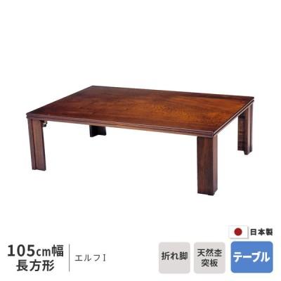 座卓 幅105cm エルフ1 長方形 105×75cm テーブル ※ヒーターなし 栓 リビングテーブル 105cm幅 洋風 和モダン 折れ脚 折りたたみ 天然木 国産 日本製 送料無料