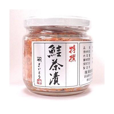 お中元・夏ギフト新潟村上 鮭茶漬け 瓶入り 160g