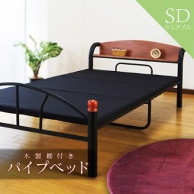 ベットの下に収納ケースを格納可能 木製棚付きパイプベッド シングルサイズ 123cm幅 Y004
